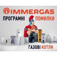 Основные коды ошибок газовых котлов Иммергаз и их решение