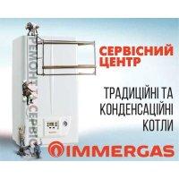 Плановое и сервисное обслуживание газовых котлов Иммергаз в Украине — правила и принципы