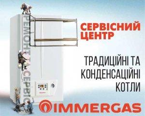 Планове і сервісне обслуговування газових котлів Іммергаз в Україні - правила і принципи